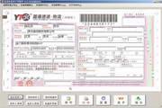 鼎冠快递单打印软件(免费版) 3.13