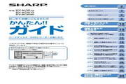 夏普DV-ACW72高清录像机使用说明书