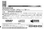 松下DVD-S50播放器使用说明书