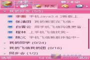 飞聊 For WP7