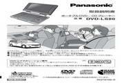 松下DVD-LS80便携DVD播放器使用说明书