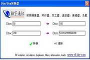 翔宇微波无源器件隔离器功率和dBm转换器 1.2