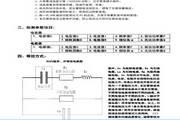 能高HNDG-II全自动电容电感测试仪说明书