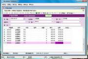 易达服装生产管理系统软件