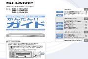 夏普BD-HDW22蓝光录像机说明书