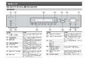 索尼STR-DG520功放使用说明书