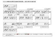 士林SE023-0.75K变频器说明书