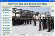 国家保安员资格考试试卷练习系统