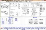 铁师傅电缆桥架线槽展开软件 6.5