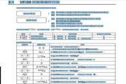 东芝VFS9-4075PL变频器使用说明书