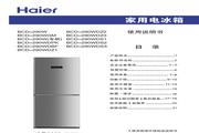 海尔BCD-290WGW电冰箱使用说明书