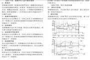 大恒DP-5.5K高性能通用型变频器使用手册