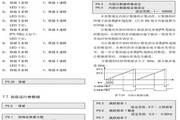 大恒DP-3.7K高性能通用型变频器使用手册