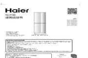 海尔BCD-251WDBE电冰箱使用说明书