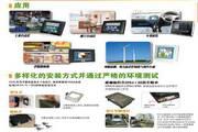 威强 IOVU-1500M平板电脑产品手册