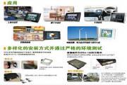 威强 IOVU-1000M平板电脑产品手册