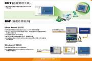 威强 IOVU-571M平板电脑产品手册