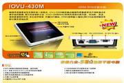 威强 IOVU-570M平板电脑产品手册