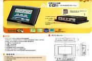 威强 IOVU-430M平板电脑产品手册