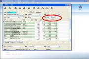 维克进销存财务管理软件 外贸网络版
