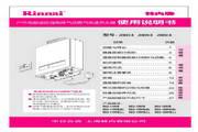 林内热水器JSW22-B型使用说明