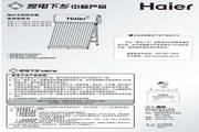 海尔Q-B-J-1-170/2.95/0.05-D/C太阳热水器使用说明书