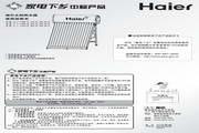海尔Q-B-J-1-150/2.53/0.05-D/C太阳热水器使用说明书