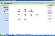 安平仓库管理软件2013标准版 4.0