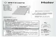 海尔QBJ1-270BDT太阳热水器使用说明书