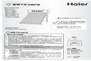 海尔QBJ1-230BDT太阳热水器使用说明书