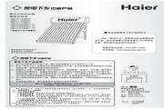 海尔QBJ1-200BDT太阳热水器使用说明书