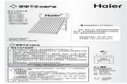 海尔QBJ1-175BDT太阳热水器使用说明书