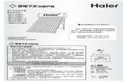 海尔QBJ1-130BDT太阳热水器使用说明书