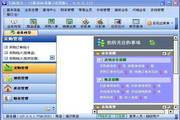 飞扬动力进销存 IT通讯版(网络版) 5.0