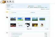 坚果云(64bit) For Linux 2.3.0