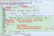 飞速纸箱订单送货打印软件 2013