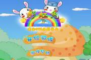 彩虹兔回家过关...