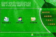 宏达茶叶采收管理系统 绿色版 1.0