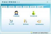 宏达外协加工管理系统 代理版 1.0