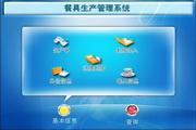 宏达餐具生产管理系统 绿色版 1.0