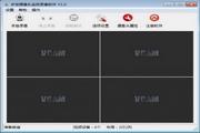 易宏摄像头监控录像软件 1.3