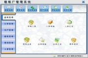 宏达楼板厂管理系统 绿色版 1.0
