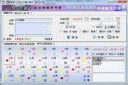 超级日程管理 4.68b
