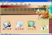 易达磁卡消费管理系统(计时消费) 3.0