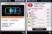网秦手机杀毒软件 for S60第三版 4.6