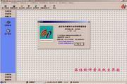 PINWAY服装仓库进销存软件 普及版 3.13