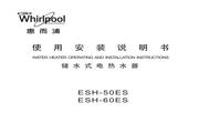 惠而浦ESH-60ES电热水器使用说明书