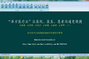 慧源医院软件普通网络版—参数与数据管理系统 15.09