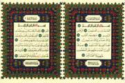 Quran Ayat screensaver