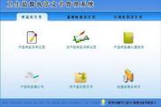 宏达卫生监督执法文书管理系统